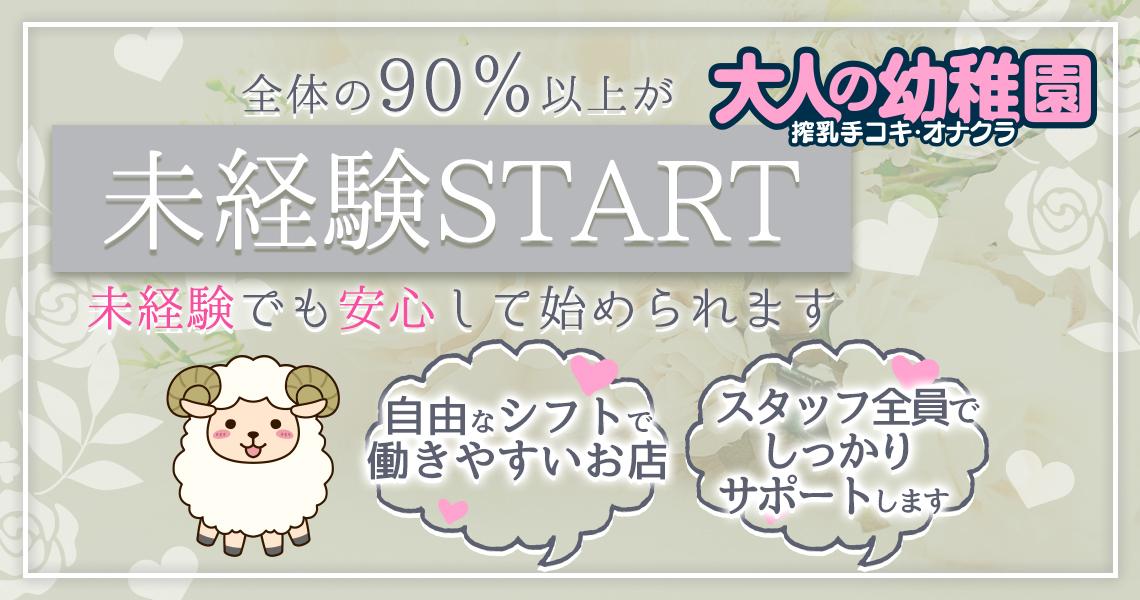搾乳手コキ・オナクラ 大人の幼稚園渋谷店 女の子求人3
