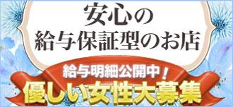 搾乳手コキ・オナクラ 大人の幼稚園渋谷店女の子求人