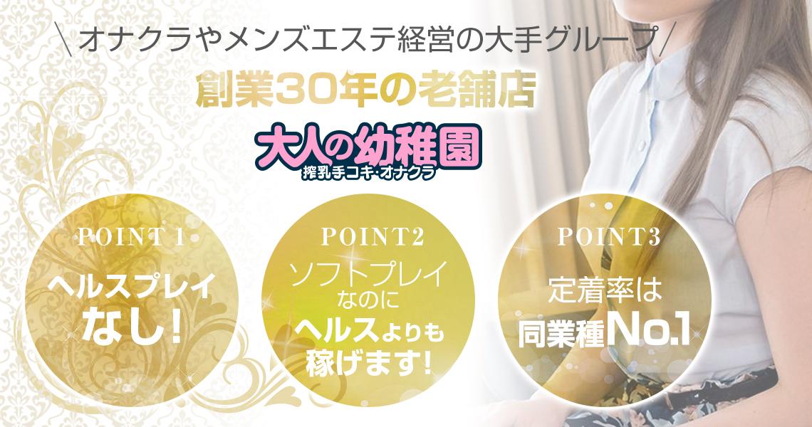 搾乳手コキ・オナクラ 大人の幼稚園渋谷店 女の子求人1