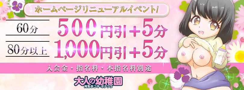 搾乳手コキ・オナクラ 大人の幼稚園渋谷店リニューアルイベント